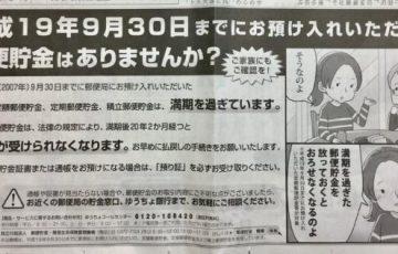 【拡散希望】「2007年9月30日までに預け入れた定期貯金は満期後必ず払戻しを!」払い戻しが受けられなくなります!