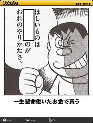 【腹筋崩壊】ドラえもんの画像でボケて(bokete)!まとめ【面白い】