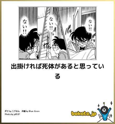 【真実はいつもひとつ?】名探偵コナンの画像でボケて(bokete)!まとめ【面白い】