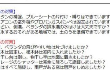 【台風24号】台風が来た時来る前の事前・直前チェックリストが参考になる!