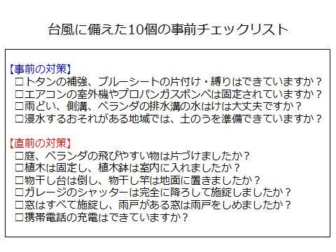 【台風24号】台風が来た時来る前の事前・直前チェックリストが参考になる!【防災対策】