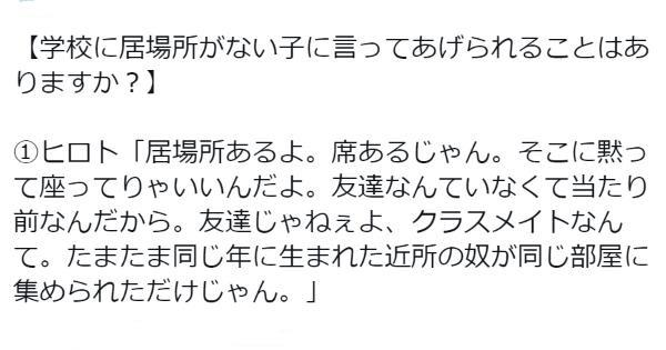 「学校に居場所がない・・」という悩みに対して、甲本ヒロト「友達なんていなくていい」と返した友達論が名言すぎると話題に!