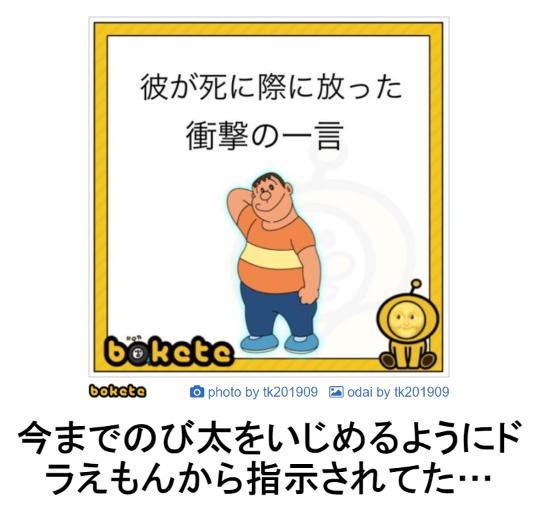【面白い】ドラえもんの画像でボケて(bokete)!まとめ:今までのび太をいじめるようにドラえもんから指示されていた