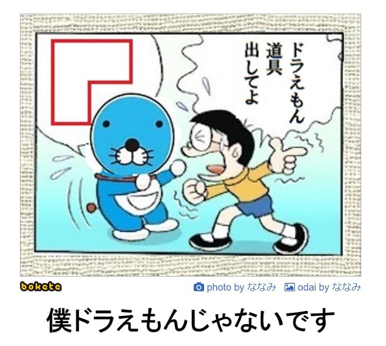 【面白い】ドラえもんの画像でボケて(bokete)!まとめ: