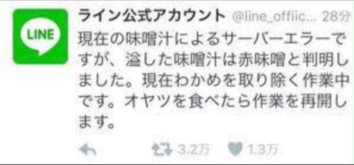 番外編:LINEの偽アカウントが障害の原因を「サーバの上で味噌汁をこぼしたため」とデマ拡