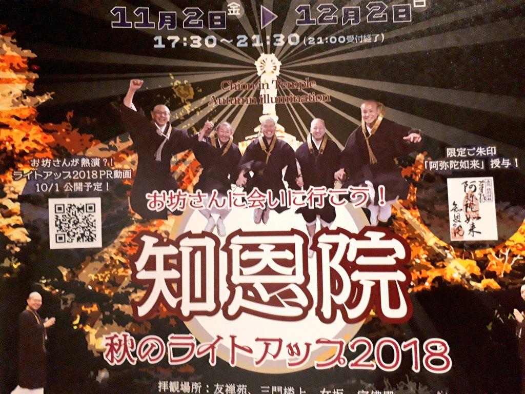 【ナムいって何?】京都のお寺「浄土宗 総本山知恩院」のサイトが攻めすぎてると話題に!