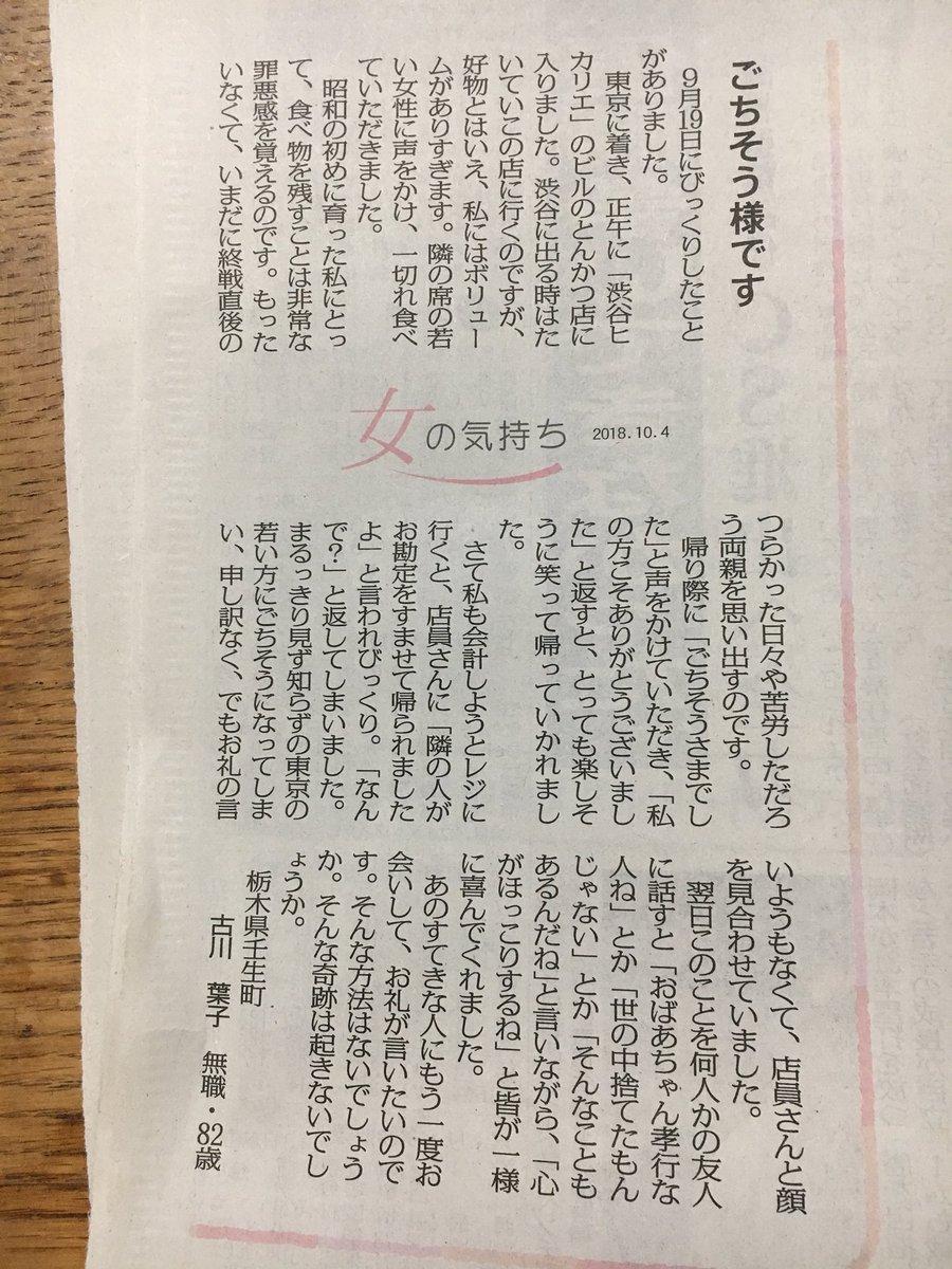 【拡散希望】渋谷ヒカリエで9月19日にとんかつ屋にいた女性を探しています!