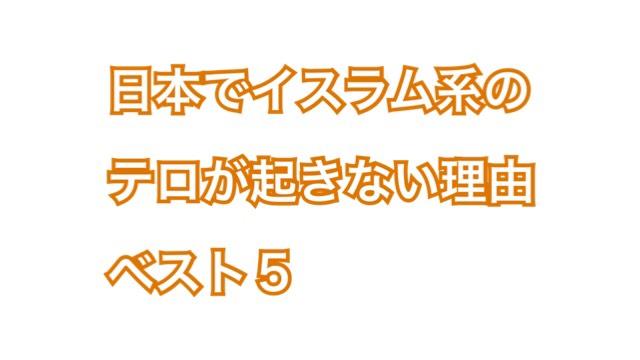 イスラム教徒12人に聞いた「日本でイスラム系のテロが起きない理由」ベスト5が意味不明だと話題にwww