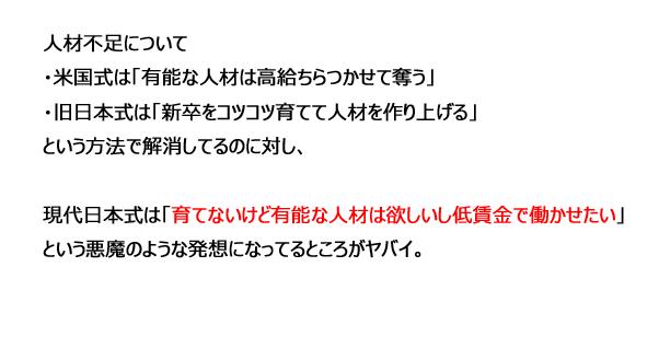 「育てないけど有能な人材は欲しいし低賃金で働かせたい」現在の日本企業の人手不足に対する考え方がひどすぎると話題に!