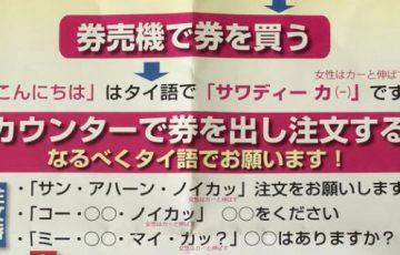 「日本語はわからないからお前がタイ語を覚えて注文しろ」というタイ料理屋のシステムが斬新すぎると話題にwww
