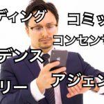 【グローバルなオポチュニティ】うざいけど意識高いカタカナ英語まとめ【ビジネス】