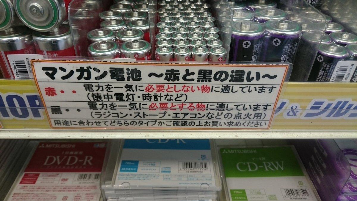 【容量の違い?】マンガン乾電池の色の「赤と黒の違い」が衝撃的だと話題に!