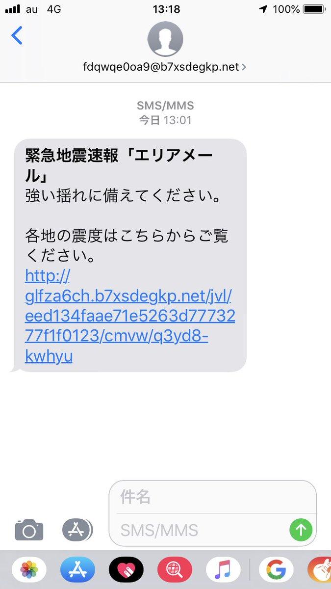 遂に緊急地震速報を装う迷惑メールが登場・・・