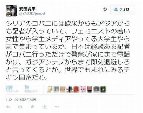 安田純平さん機内インタビュー「日本政府が何か動いて解放されたかのように思われるのは避けたかった」に批判殺到!