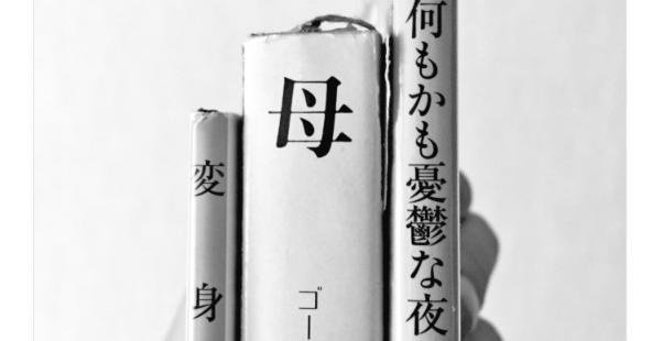 文庫本のタイトルを組み合わた文庫川柳がハイセンスすぎると話題に!
