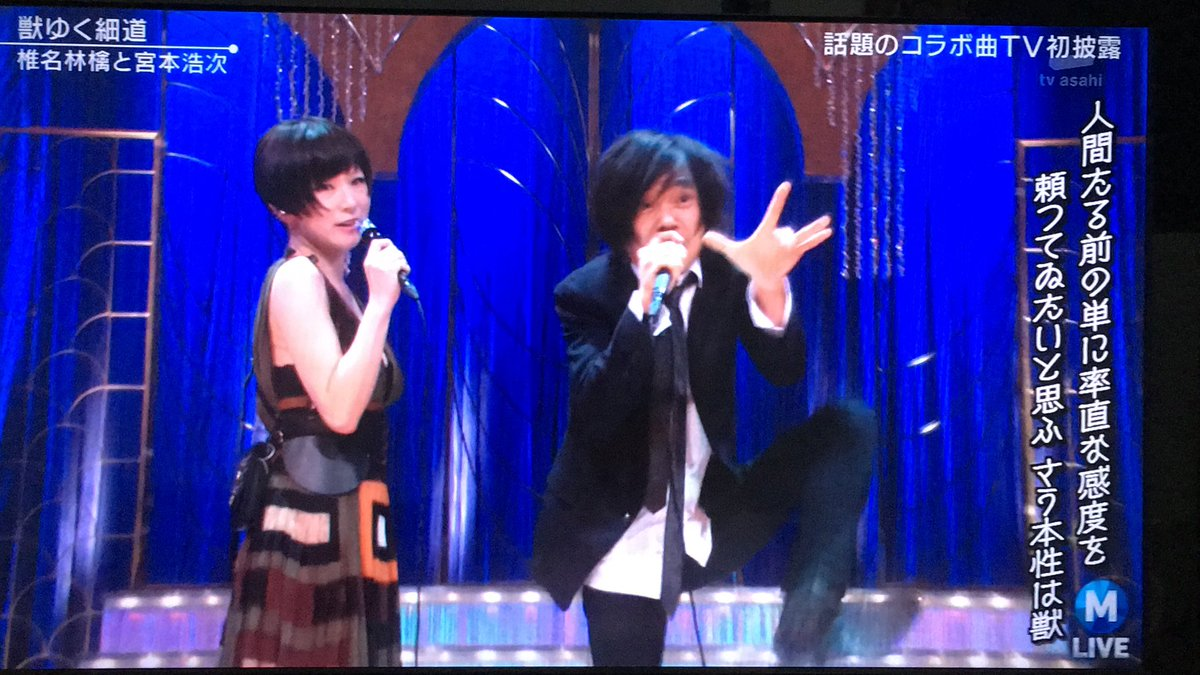Mステで歌った椎名林檎さんと宮本浩次さんのテンションのギャップが面白すぎると話題に!【獣ゆく細道】