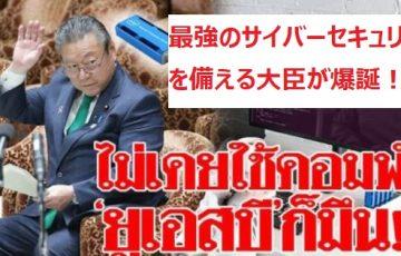 「自分ではPC打たない」桜田五輪相が「最強のサイバーセキュリティを備えた大臣だ」とタイでも絶賛されるwww
