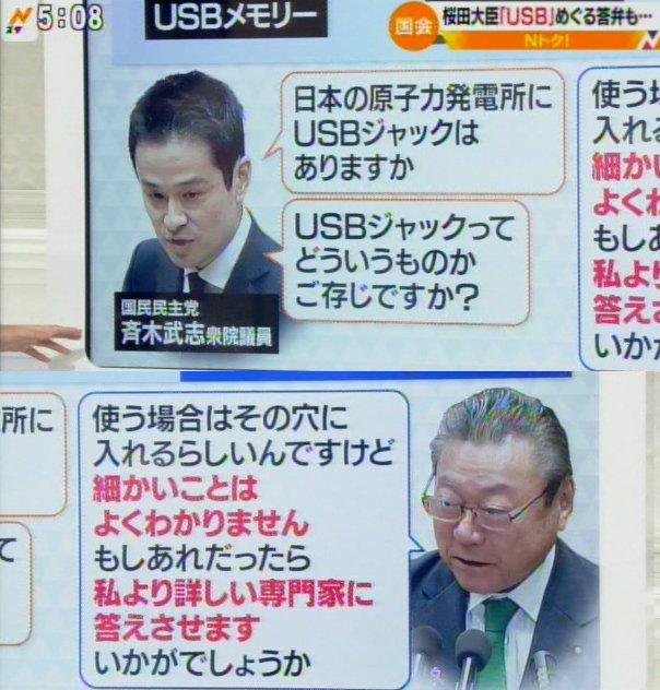 USBについてもよく理解していないらしい