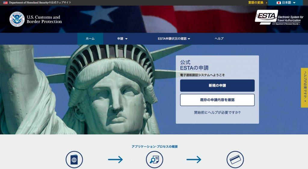 【注意喚起】アメリカ渡航時の認証システム「ESTA」の詐欺に注意!