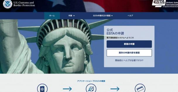 【注意喚起】アメリカ渡航時の認証システム「ESTA」の詐欺まがいの代行サービスに注意!