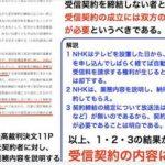 「ヤマト運輸です」と言われて対応したら「あ、NHKです。ヤマト運輸じゃありません。」と詐称するNHK訪問員に注意してください!