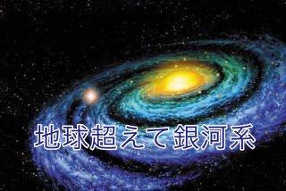 地球超えて銀河系