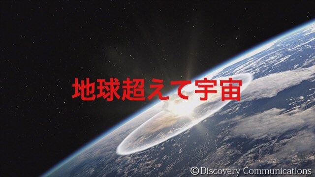 地球超えて宇宙