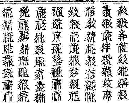 都道府県の名前が西夏文字っぽい