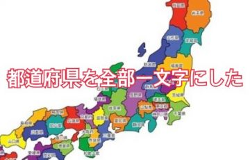 【天才現る!】都道府県の名前を書くのが面倒だからと全部一文字にした才能が素晴らしいと話題に!
