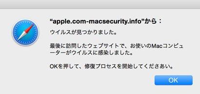 MACでのウイルスがみつかりましたという詐欺スパム