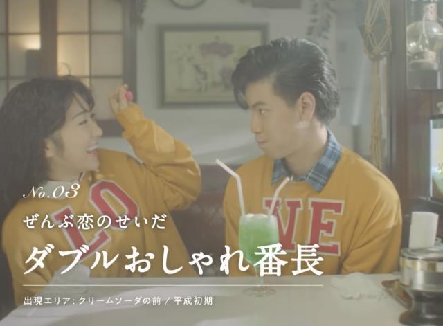 平成初期~後期までの恋愛あるある「平成恋愛図鑑」が懐かしくどこか切ない!