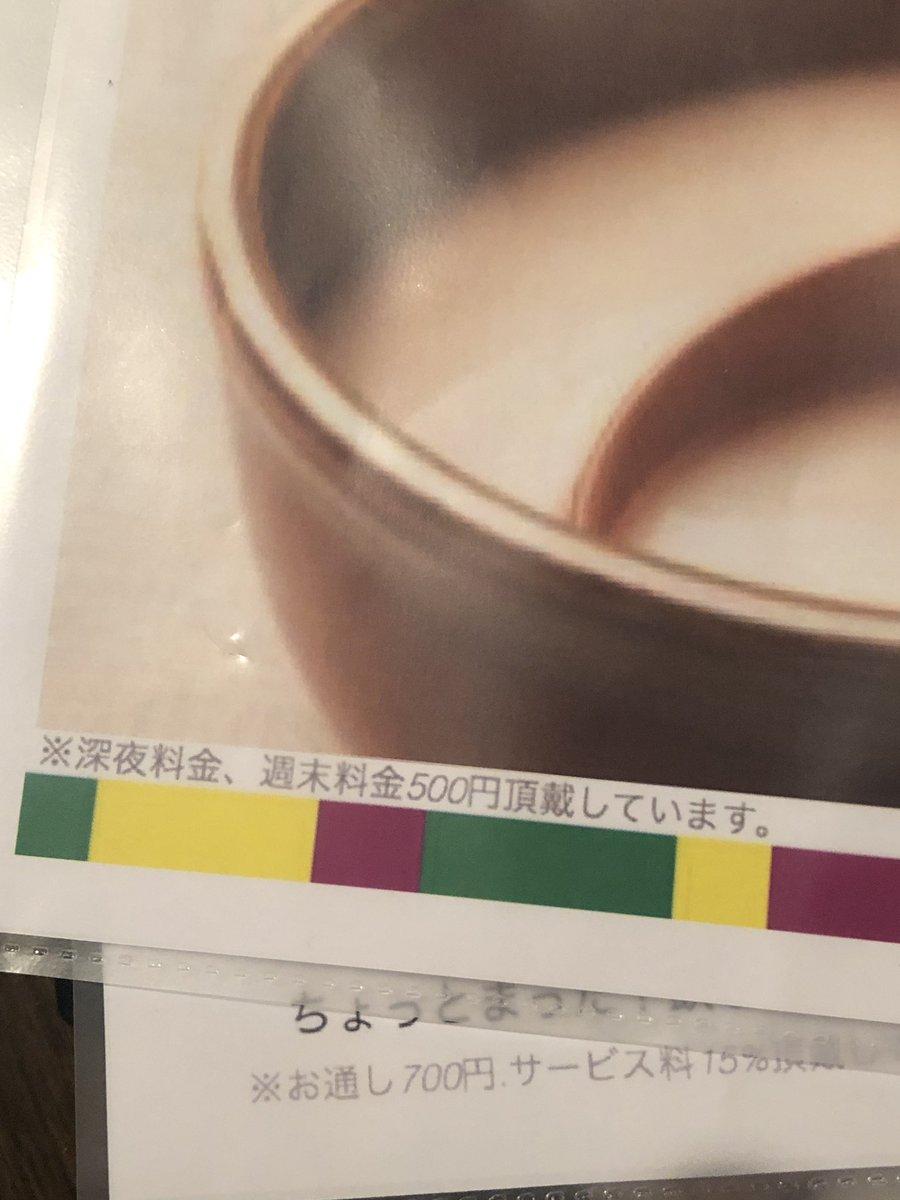 【注意喚起】渋谷区道玄坂の居酒屋「肉若丸」にがぼったくり店の可能性有!