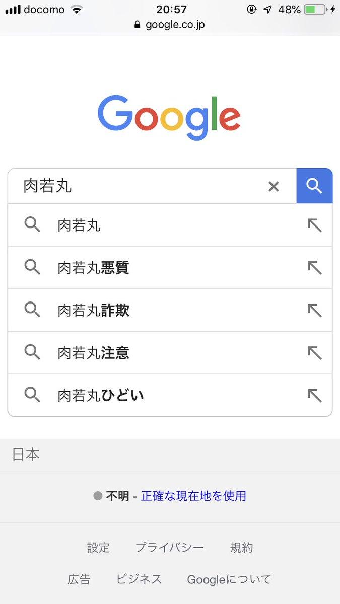 【注意喚起】渋谷区道玄坂の居酒屋「肉若丸」にがぼったくり店の可能性有り!
