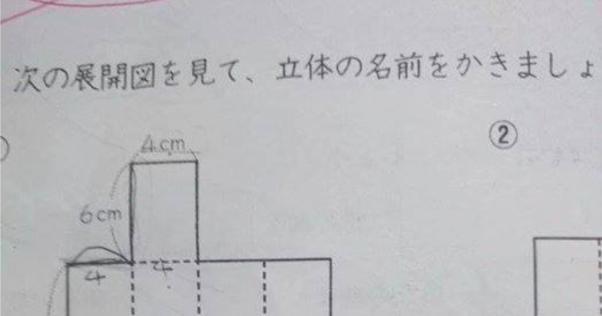 【教えられる子供が気の毒】展開図をみて立体の名前を書く問題での教師の解答が理不尽だと話題に!