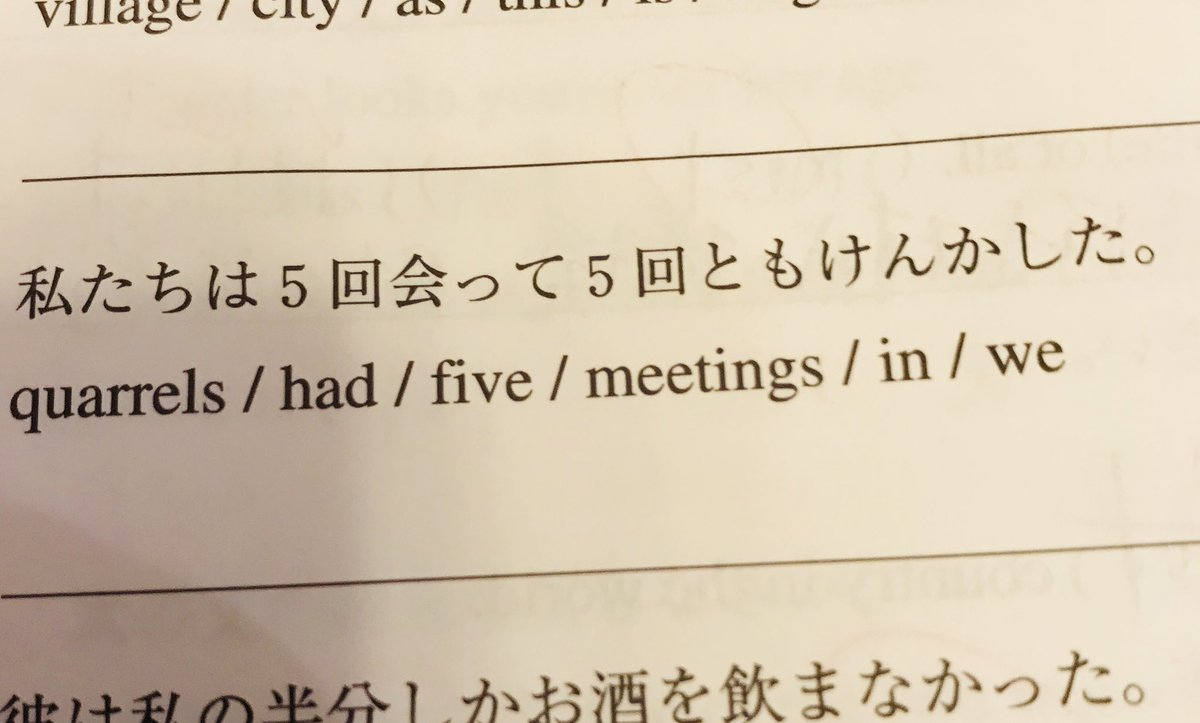 私たちは5会会って5回とも喧嘩した