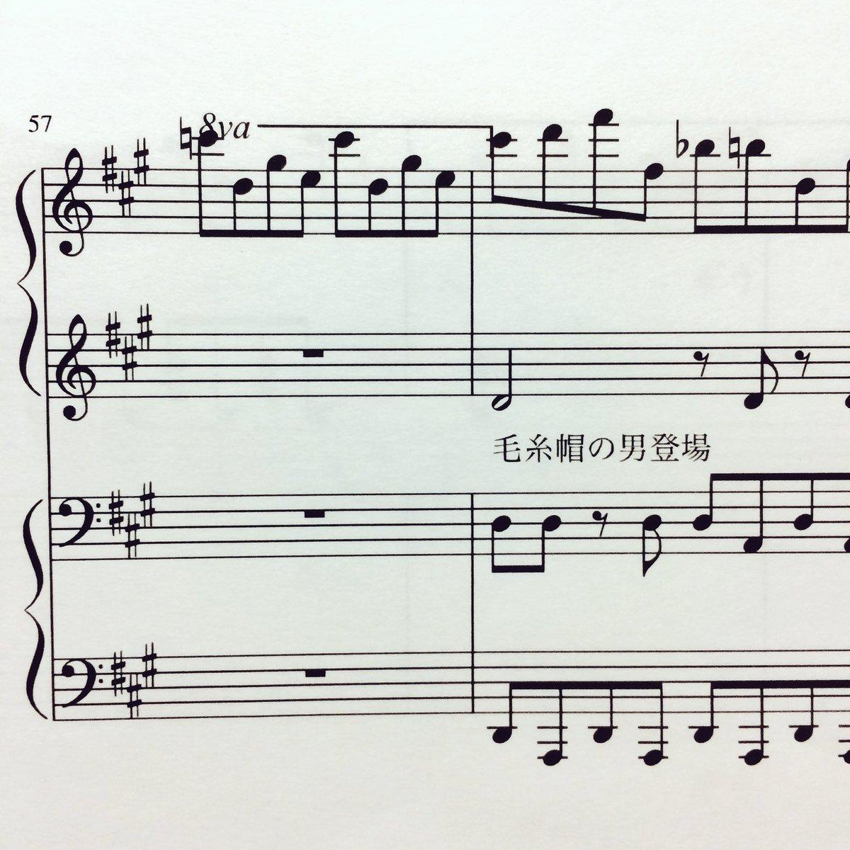 楽譜に毛糸帽の男登場