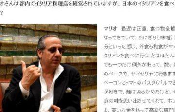 日本でイタリア料理店の経営するゴッドファーザーの末裔マリオルチアーノさんが「サイゼリヤはイタリア家庭の味」と評価して話題に!