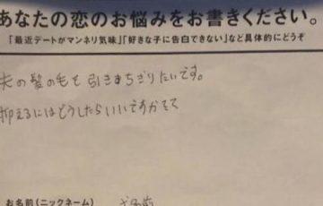 京都水族館が始めた恋愛相談コーナーで飼育スタッフの回答が面白すぎると話題に!