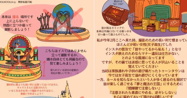 ディズニーマニアによる「ディズニーランド・ディズニーシーを楽しむためのマナー」
