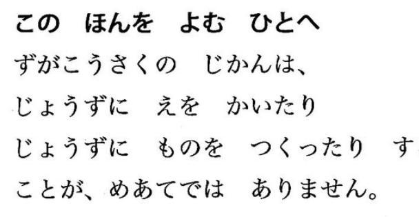 彫刻家の佐藤忠良さんが40年くらい前に、小学校1年生向けに書いた図工の教科書の文章が芸術活動の素晴らしさを表現している名言だと話題に!