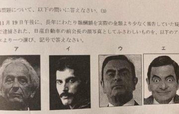 期末テストでカルロスゴーンとMr.ビーンを並べて日産自動車の元会長の顔写真を当てさせる問題が面白すぎると話題に!