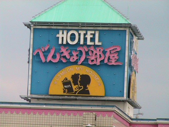 南青山に建てたい死せるホテルべんきょう部屋
