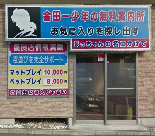 南青山に建てたい施設金田一少年の無料案内所