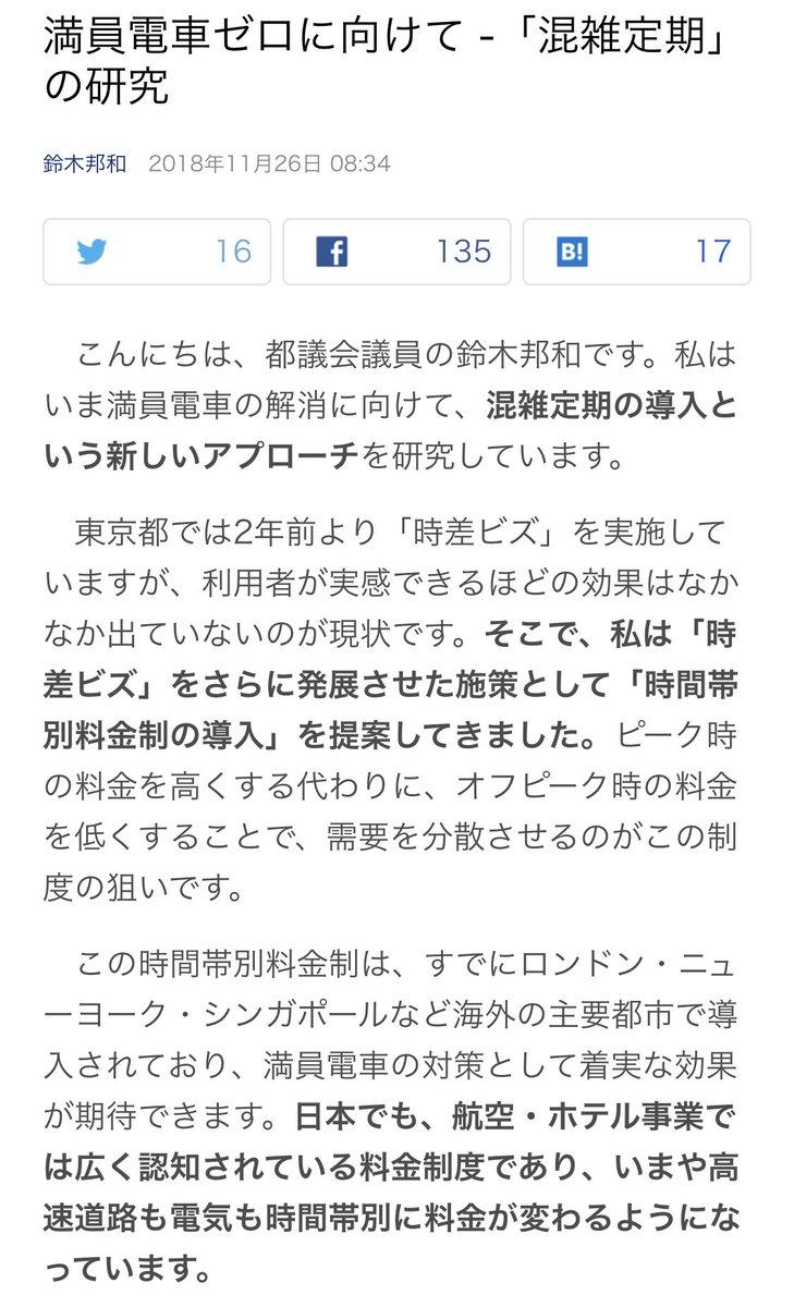 都会議員の鈴木邦和さんが満員電車解消に向けて「混雑定期」という面白い仕組みを検討