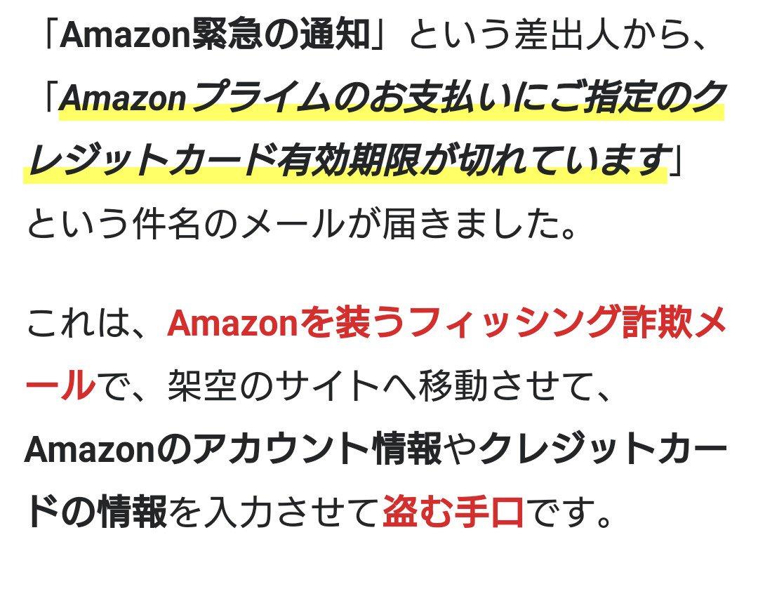 【拡散希望】Amazonからプライム会員のクレジットカードが有効じゃないというメールが届いたら詐欺なので注意してください!