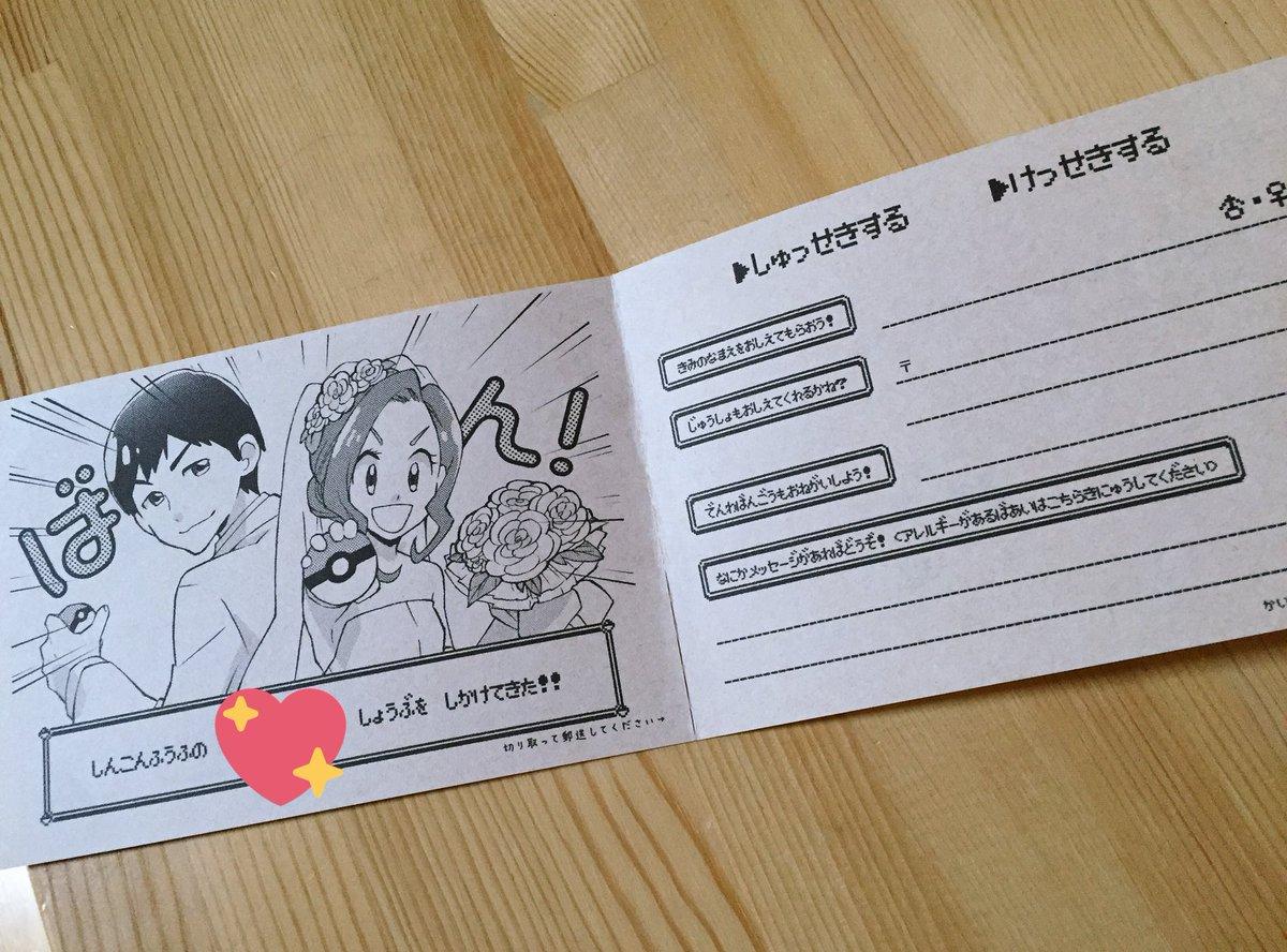 ポケモン愛のある結婚式の招待状