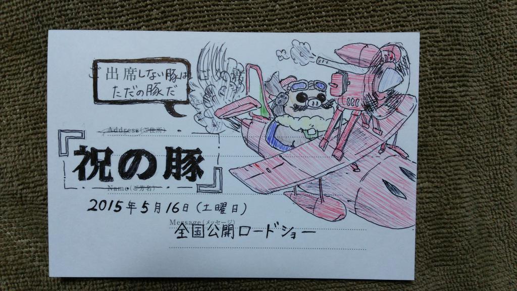 紅の豚での結婚式の招待状への返信