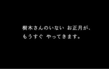 【動画】「樹木さんのいないお正月」富士フィルムが感謝を込めて2018年末特別編を1回限りのTVCMオンエア