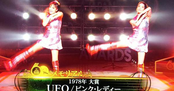 【動画有】レコード大賞に出演したピンク・レディーのパフォーマンスが凄いと話題に!「死んでもいいと思って頑張りました」二人とも還暦!