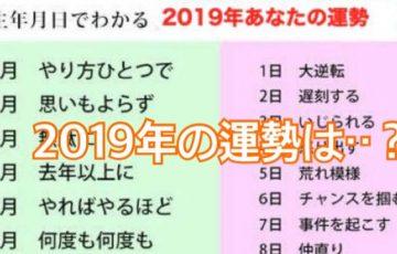 【2019年版】生年月日でわかるあなたの運勢はなに?【運勢占い】